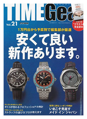 TIME-Gear Vol.21