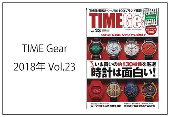 TIME-Gear 2018年-Vol